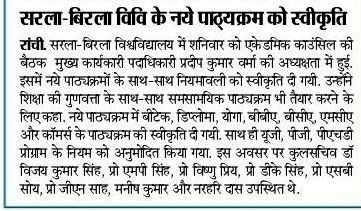 PRABHAT KHABAR-Ranchi 9/30/2018 12:00:00 AM