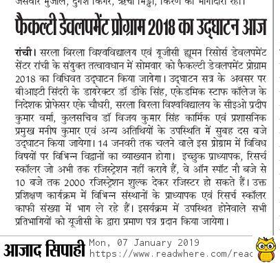 AAZAD SIPAHI-RANCHI 1/7/2019 12:00:00 AM