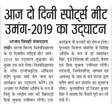 AZAD SIPAHI-RANCHI 2/8/2019 12:00:00 AM