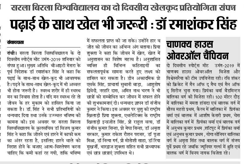 KHABAR MANTRA-RANCHI 2/10/2019 12:00:00 AM