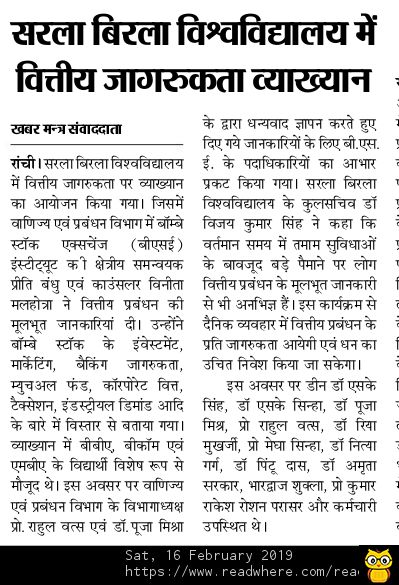 KHABAR MANTRA-RANCHI 2/16/2019 12:00:00 AM