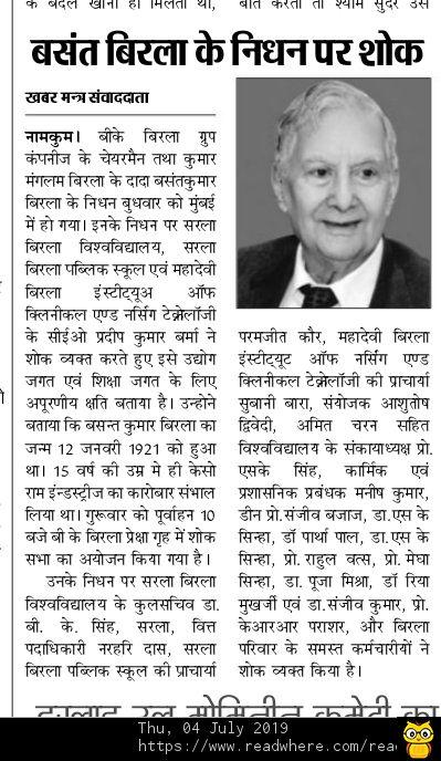 KHABAR MANTRA-RANCHI  7/4/2019 12:00:00 AM