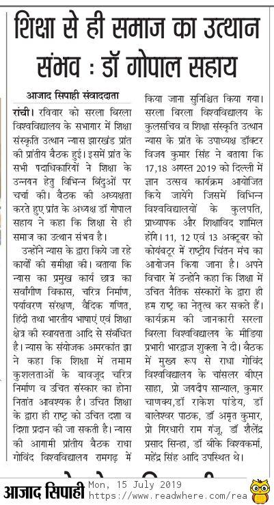 AZAD SIPAHI-RANCHI  7/15/2019 12:00:00 AM