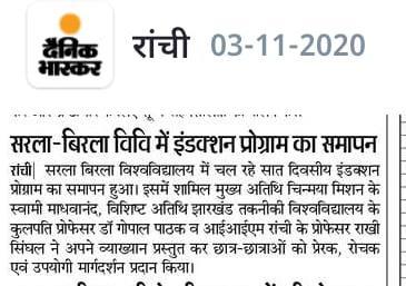 DAINIK BHASKAR-RANCHI 11/3/2020 12:00:00 AM