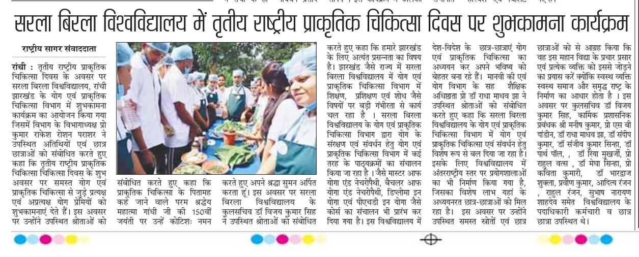 Rashtriya Sagar-Ranchi 11/19/2020 12:00:00 AM