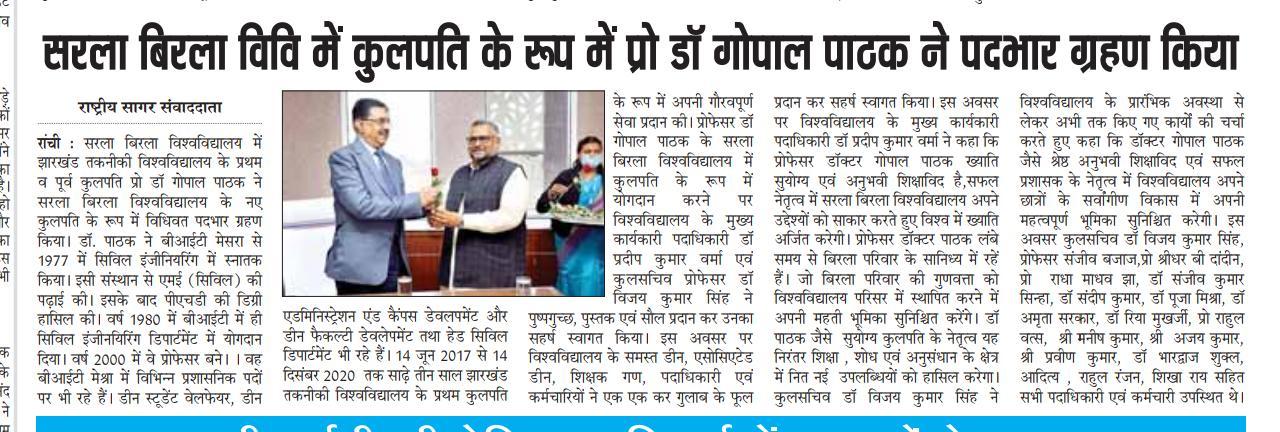 Rashtriya Sagar-Ranchi 12/17/2020 12:00:00 AM