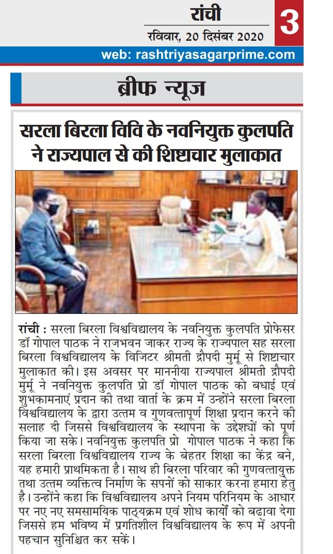 Rashtriya Sagar-Ranchi 12/20/2020 12:00:00 AM