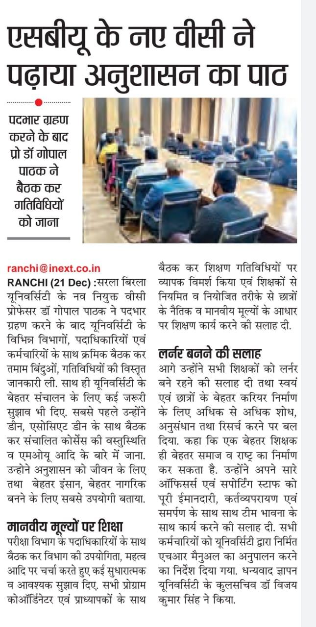Rashtriya Sagar-Ranchi 12/22/2020 12:00:00 AM