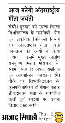 Azad Sipahi-Ranchi 12/24/2020 12:00:00 AM