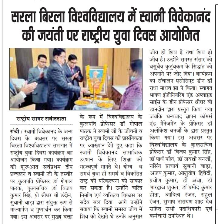 Rashtriya Sagar-Ranchi 1/13/2021 12:00:00 AM