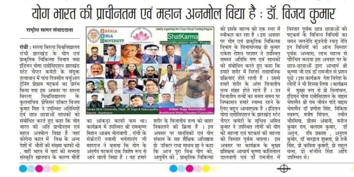 Rashtriya Sagar-Ranchi 1/18/2021 12:00:00 AM