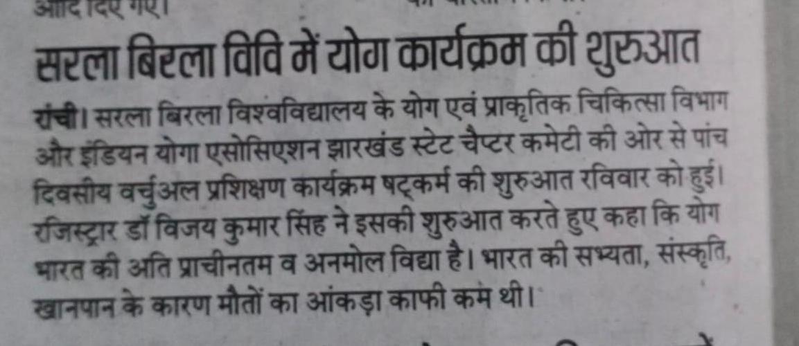 Hindustan-Ranchi 1/18/2021 12:00:00 AM