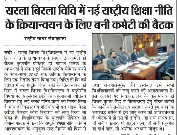 Rashtriya Sagar-Ranchi 1/21/2021 12:00:00 AM