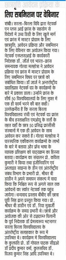 Khabar Mantra-Ranchi 2/2/2021 12:00:00 AM