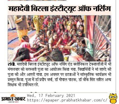 Prabhat Khabar-Ranchi 2/17/2021 12:00:00 AM