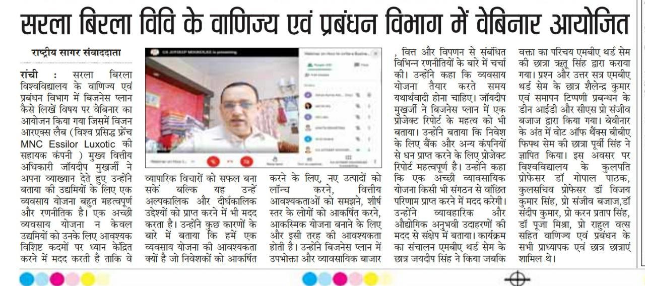 Rashtriya Sagar-Ranchi 2/20/2021 12:00:00 AM