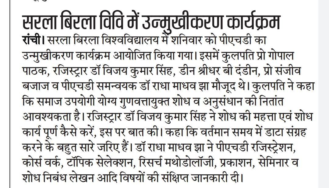 Hindustan-Ranchi 2/21/2021 12:00:00 AM