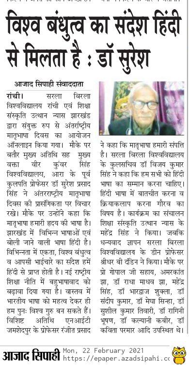 Azad Sipahi-Ranchi 2/22/2021 12:00:00 AM