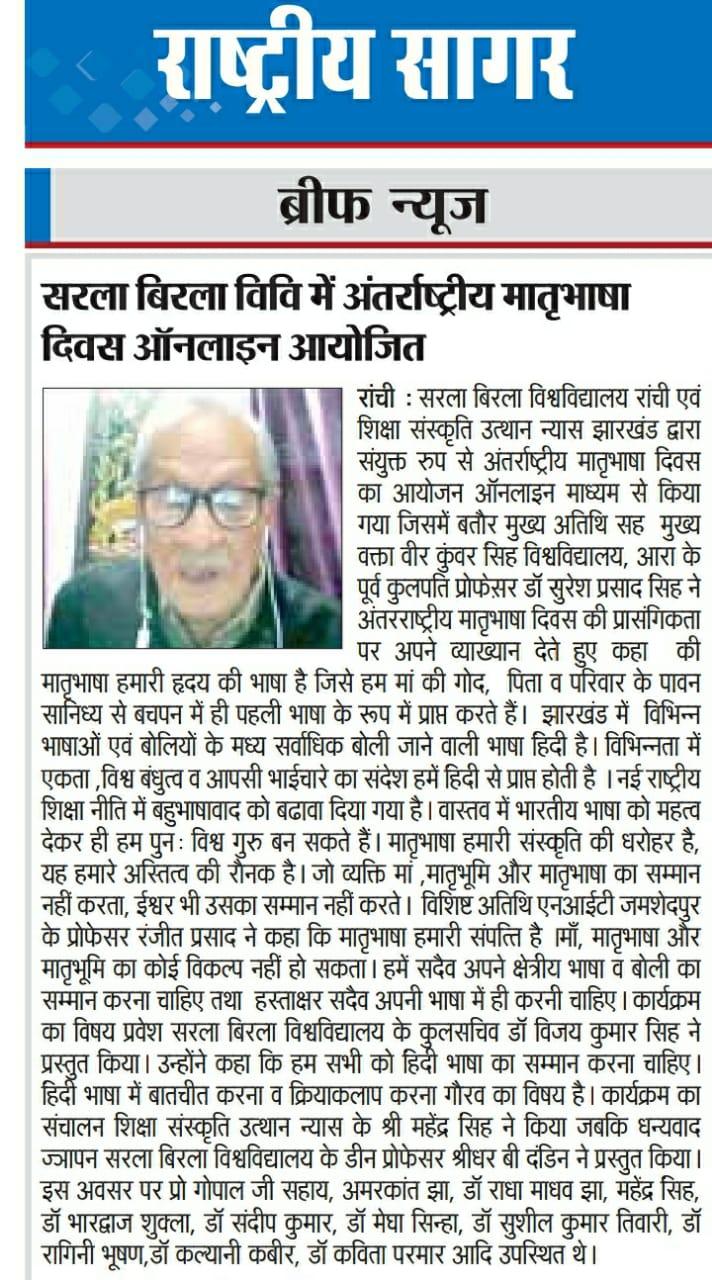 Rashtriya Sagar-Ranchi 2/22/2021 12:00:00 AM
