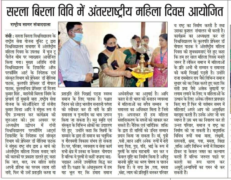 Rashtriya Sagar-Ranchi 3/9/2021 12:00:00 AM