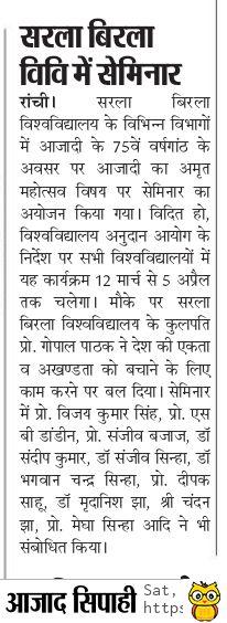 Azad Sipahi-Ranchi 3/13/2021 12:00:00 AM