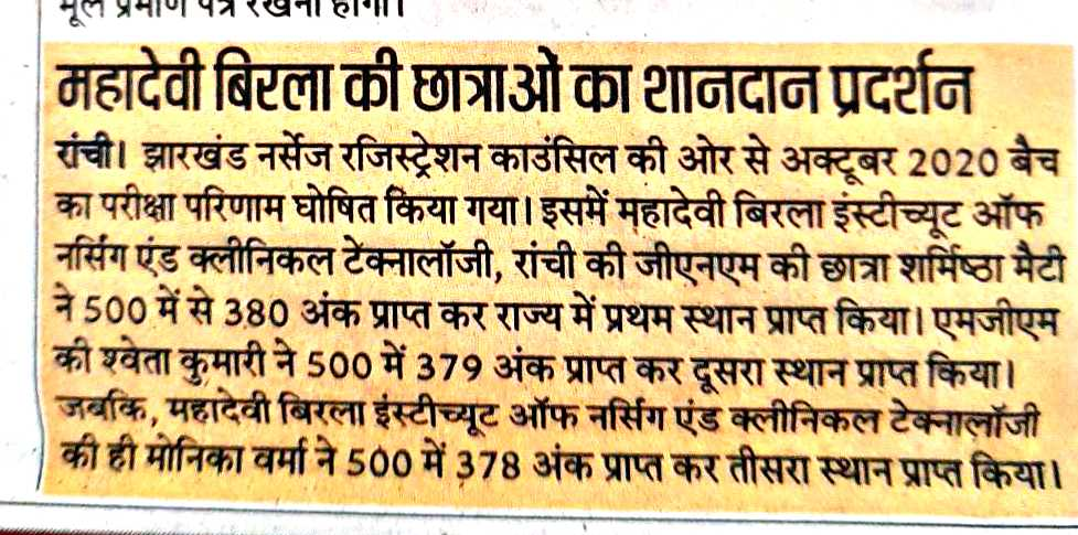 Hindustan-Ranchi 3/24/2021 12:00:00 AM