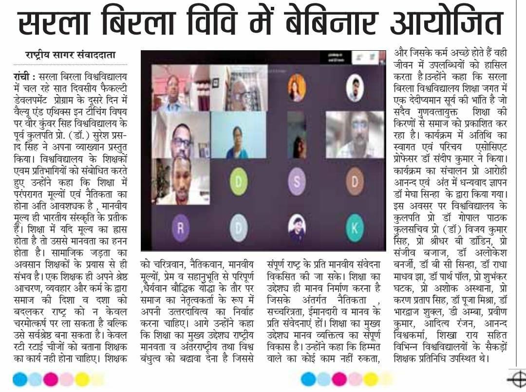 Rashtriya Sagar-Ranchi 4/16/2021 12:00:00 AM