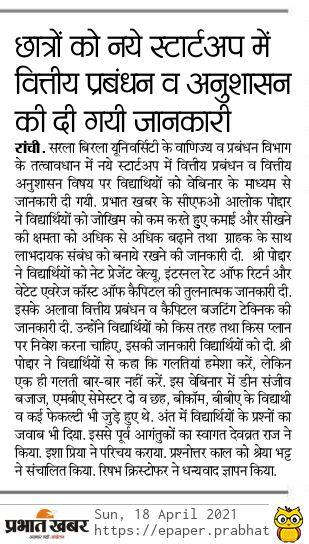 Prabhat Khabar-Ranchi 4/18/2021 12:00:00 AM