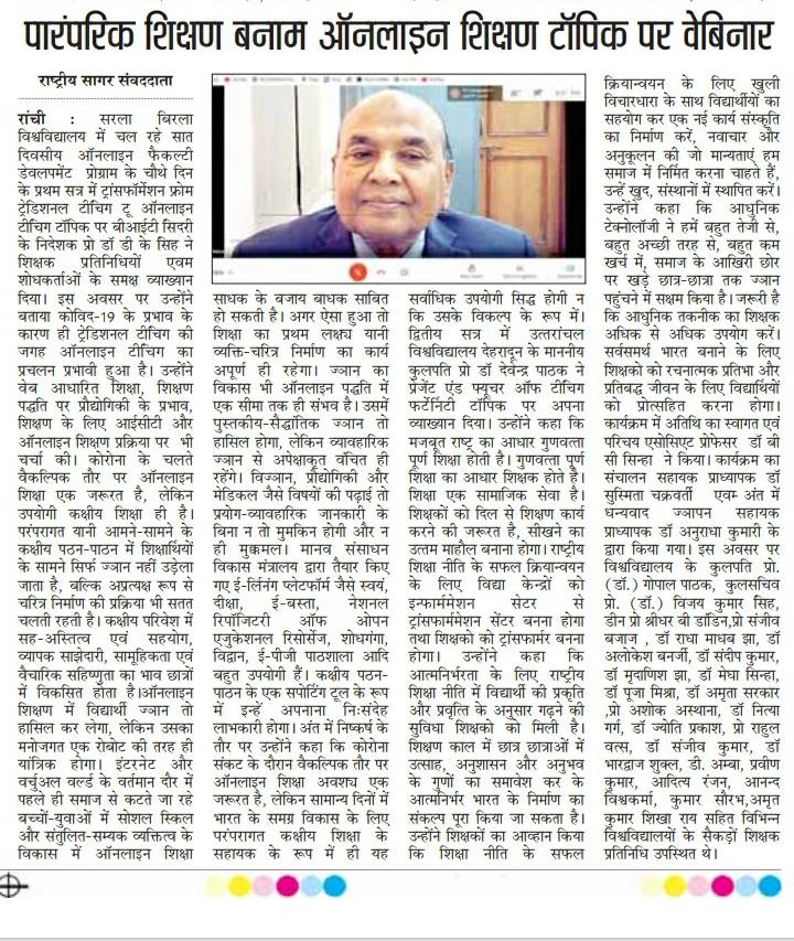 Rashtriya Sagar-Ranchi 4/18/2021 12:00:00 AM