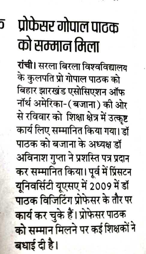 Hindustan-Ranchi 4/19/2021 12:00:00 AM