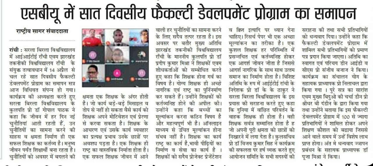 Rashtriya Sagar-Ranchi 4/21/2021 12:00:00 AM