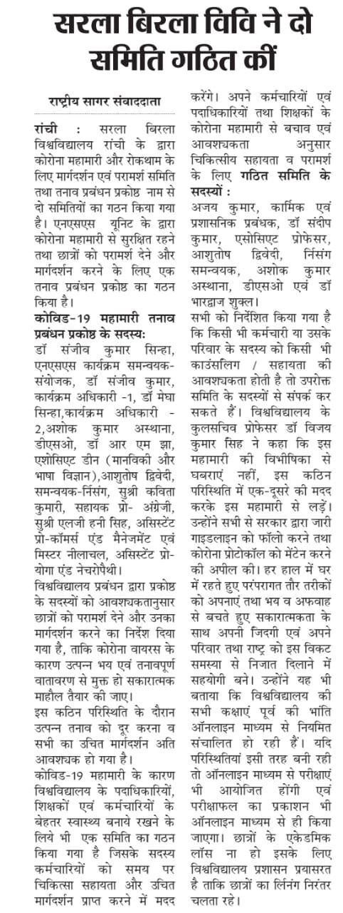 Rashtriya Sagar-Ranchi 5/4/2021 12:00:00 AM