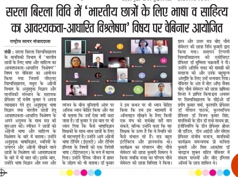 Rashtriya Sagar-Ranchi 5/15/2021 12:00:00 AM