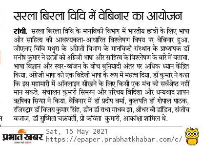 Prabhat Khabar-Ranchi 5/15/2021 12:00:00 AM
