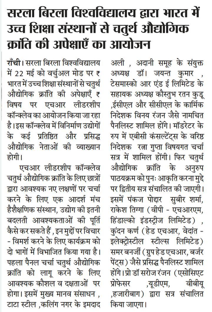 Rashtriya Judgement-Ranchi 5/21/2021 12:00:00 AM