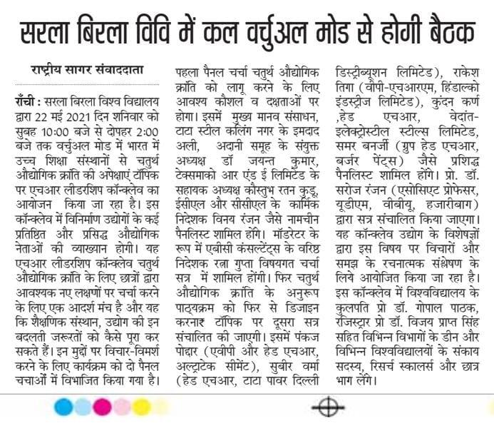 Rashtriya Sagar-Ranchi 5/21/2021 12:00:00 AM