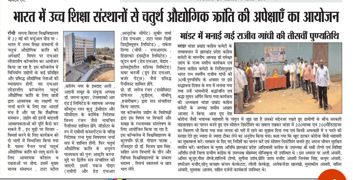 Aadivasi Express-Ranchi 5/22/2021 12:00:00 AM