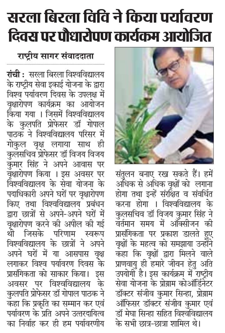 Rashtriya Sagar-Ranchi 6/6/2021 12:00:00 AM