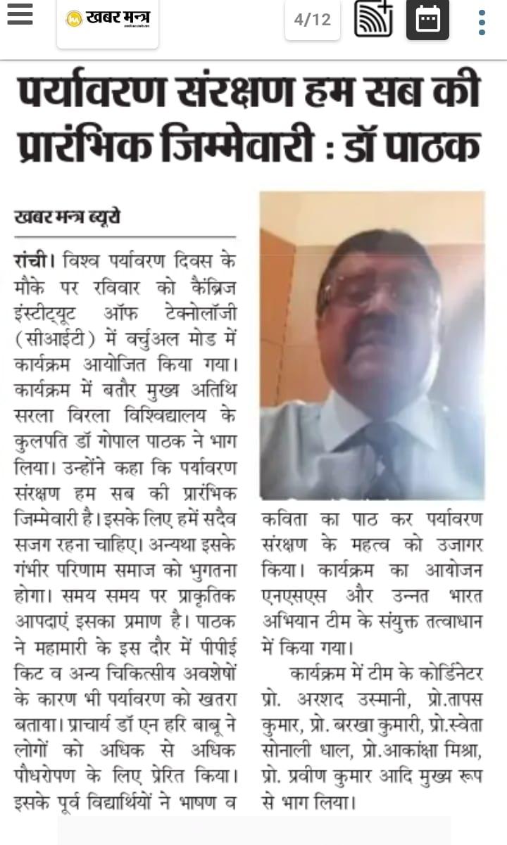 Khabar Mantra-Ranchi 6/7/2021 12:00:00 AM