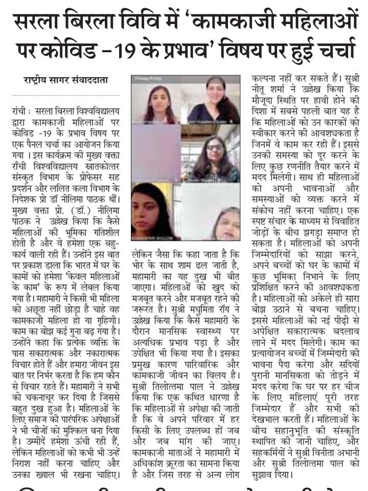 Rashtriya Sagar-Ranchi 6/8/2021 12:00:00 AM