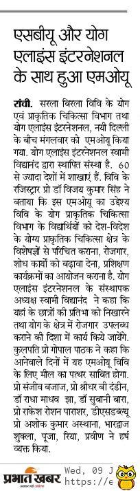 Prabhat Khabar-Ranchi 6/9/2021 12:00:00 AM