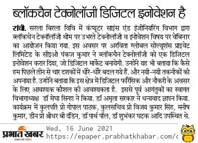 Prabhat Khabar-Ranchi 6/16/2021 12:00:00 AM