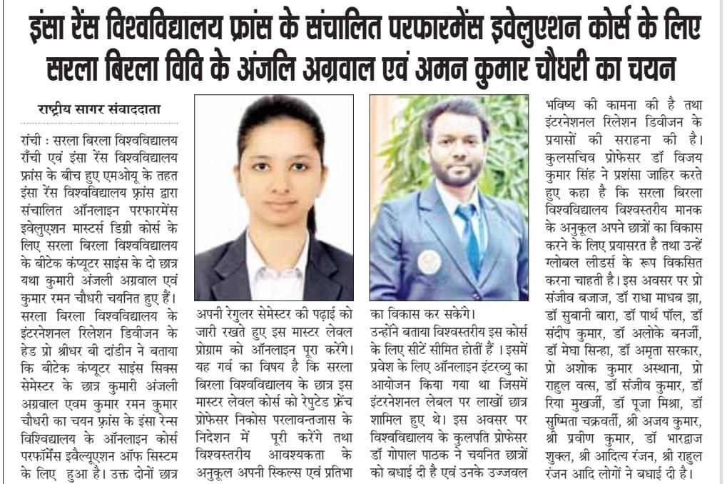 Rashtriya Sagar-Ranchi 6/18/2021 12:00:00 AM