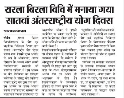 Khabar Mantra-Ranchi 6/22/2021 12:00:00 AM