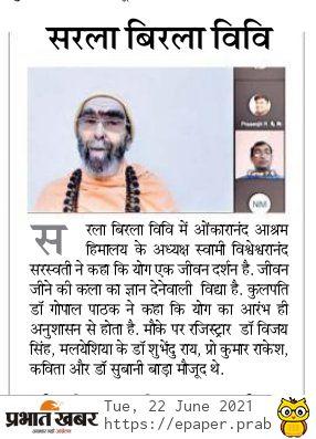 Prabhat Khabar-Ranchi 6/22/2021 12:00:00 AM