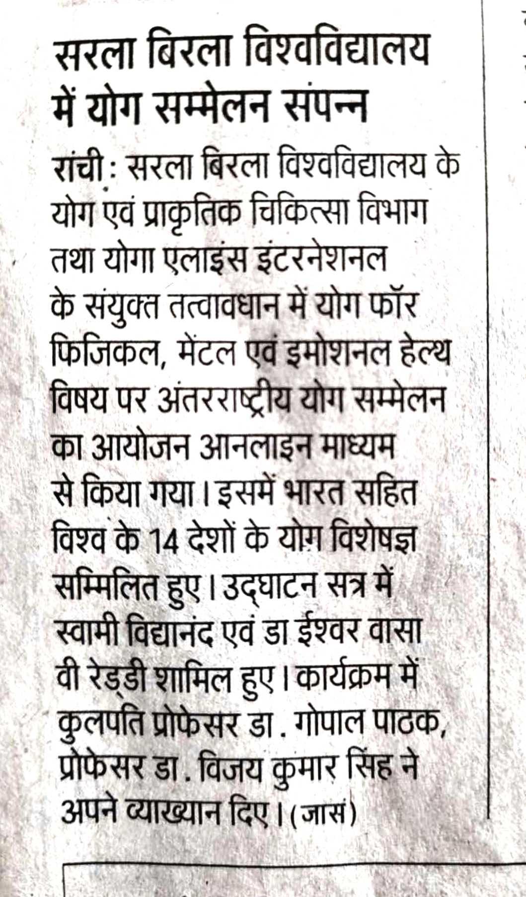 Dainik Jagran-Ranchi 6/26/2021 12:00:00 AM