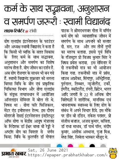 Prabhat Khabar-Ranchi 6/26/2021 12:00:00 AM