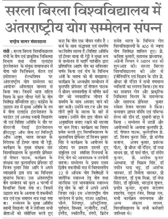 Rashtriya Sagar-Ranchi 6/26/2021 12:00:00 AM