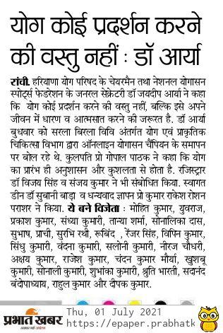 Prabhat Khabar-Ranchi 7/1/2021 12:00:00 AM