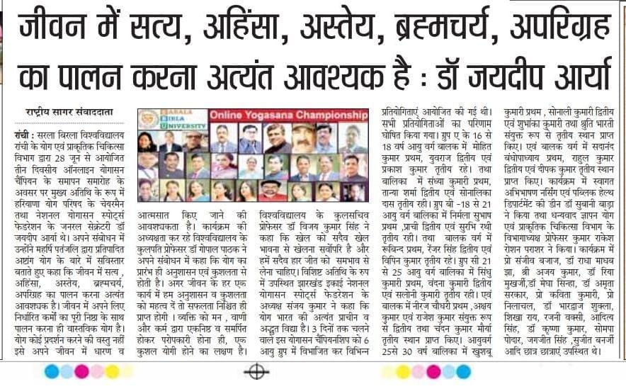 Rashtriya Sagar-Ranchi 7/1/2021 12:00:00 AM